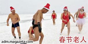 Клуб китайских Анонимных Дедов Морозов