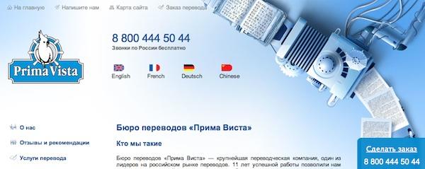 Бюро переводов «Прима Виста» открывает языковые барьеры