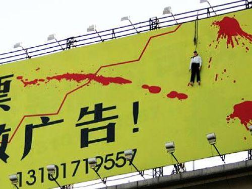Немного о рекламе в Китае / Магазета