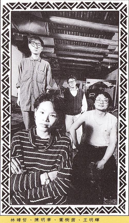 Эпохальная группа «Студия черный список» / Китайская музыка в Магазете