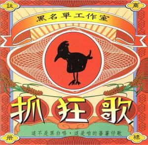 Альбом: 抓狂歌, группа «Студия черный список» / Китайская музыка в Магазете