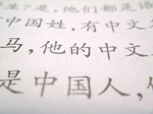Поточный метод запоминания китайских иероглифов / Магазета (фото mook<3)