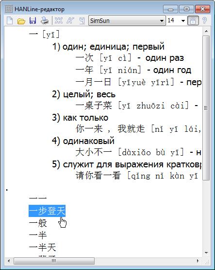 Файл перевода для иероглифа 一 [yi] | Hanline