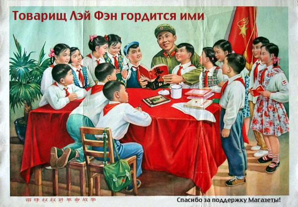 Орден Святого Лэй Фэна / Магазета