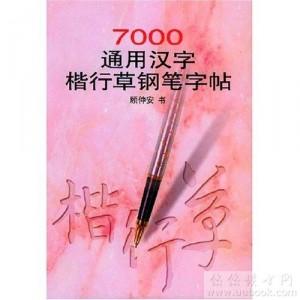 Книга по каллиграфии 7000通用汉字 楷行草钢笔字帖