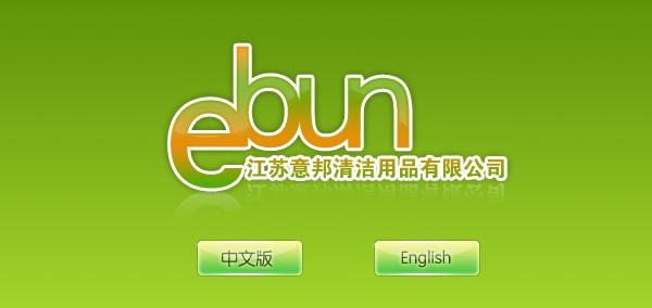 Китайский бренд Ebun (意邦)