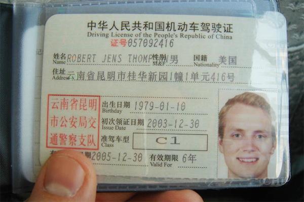 Получение китайских водительских прав