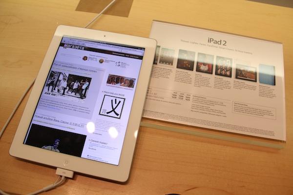 Магазета на новом iPad 2 / Фото Анатолия Котова