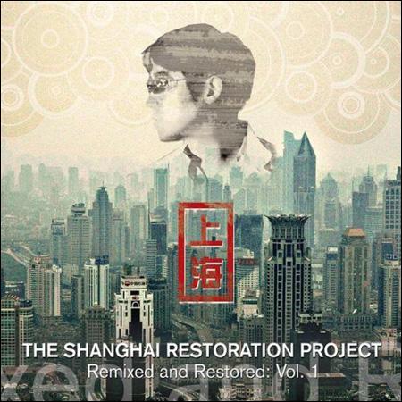 Remixed and Restored, vol.1 - Shanghai Restoration Project / Китайская музыка в Магазете