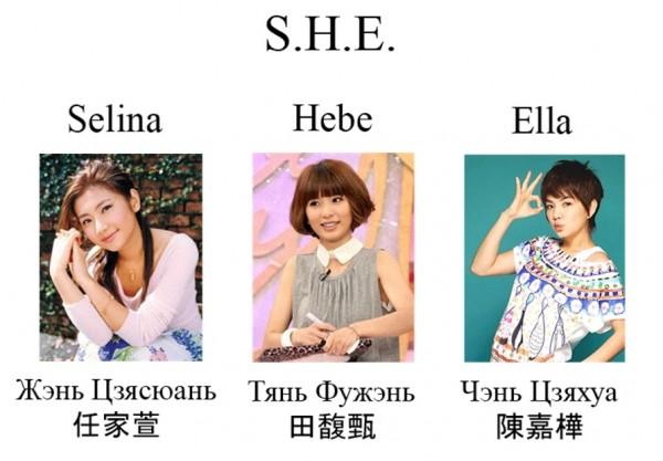 Участники китайской группы S.H.E. / Китайская музыка в Магазете