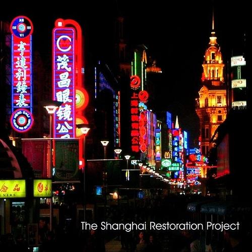 Instrumentals - Shanghai Restoration Project / Китайская музыка в Магазете