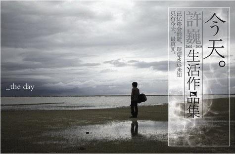 Альбом китайского музыканта Сюй Вэя - «今天-许巍2002—2008生活作品集»
