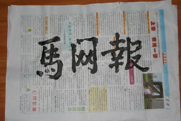Магазета / Каллиграфия на газете
