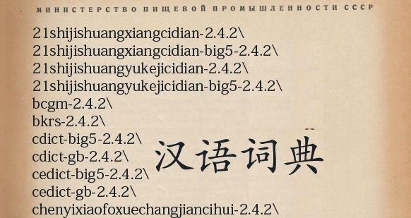 Коллекция китайских оффлайн-словарей / Китайский язык. Магазета