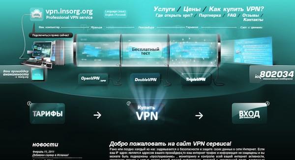 Обзор VPN-сервиса VPN.INSORG.ORG / Magazeta.com