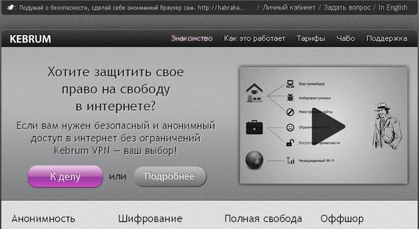 Обзор VPN-сервиса Kebrum / Магазета
