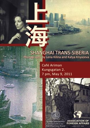 Urban decay in Shanghai: выставка двух авторов Магазеты в Швеции