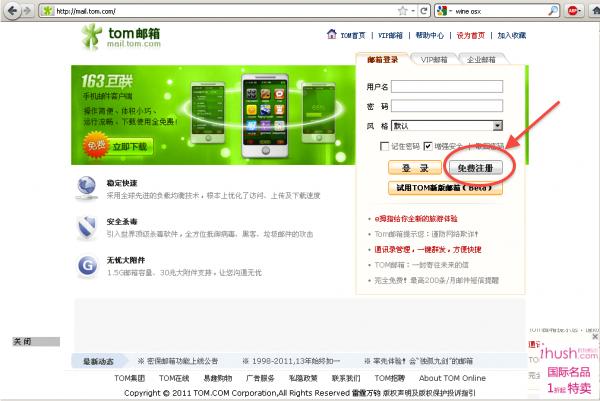 Tom.com/main_page