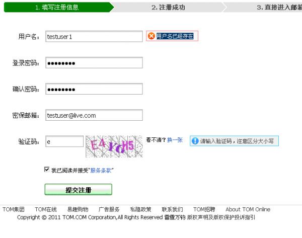 Форма регистрации почтового аккаунта
