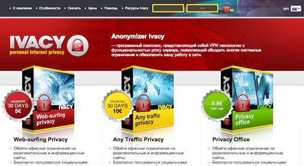 Обзор VPN-сервиса Ivacy на Магазете