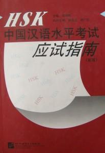 中国汉语水平考试应试指南 (主编:倪明亮,执行主编:阎凌云 塔广珍)