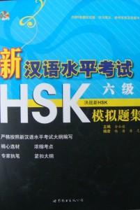 新汉语水平考试模拟试题集六级(主编:俞永植)