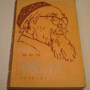 Обложка книги про Бао Эрханя