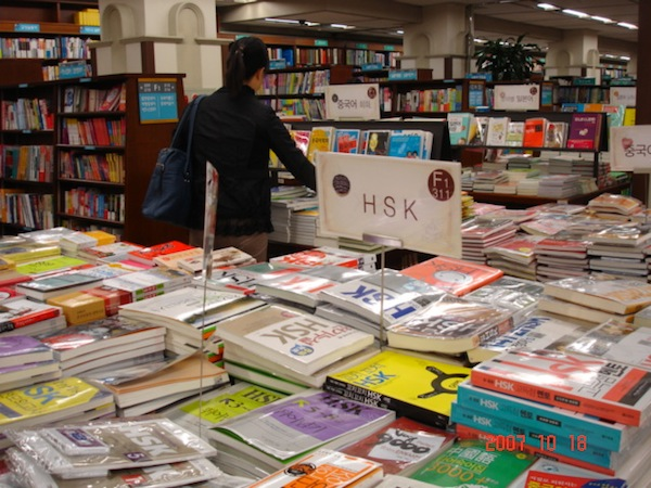 Книги, учебники и пособия по подготовке к экзамену HSK