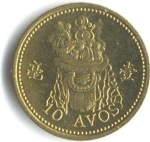 10 аво (1 хо)