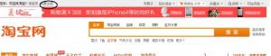 Минимум для покупок на Taobao 淘宝 / Магазета