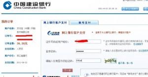 Оплата товаров через китайский интернет-банк на Таобао