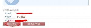 Оплата через китайский интернет-банк прошла успешно