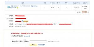Ввод платёжного пароля Alipay на Таобао