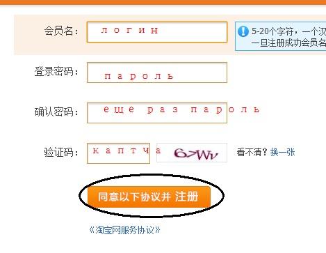 Регистрация на Таобао / Магазета