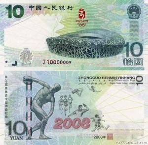 10 олимпийских юаней 2008 г.
