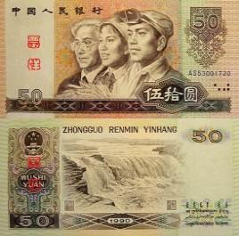 Кто изображен на китайских деньгах георгий победоносец банки цена