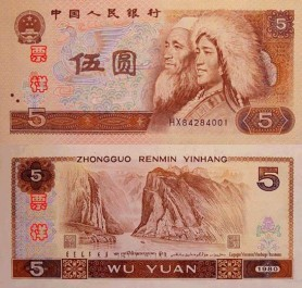 5 юаней 1980