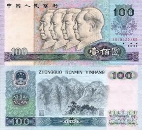 100 юаней 1990