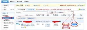 Подтверждение доставки товара на Таобао