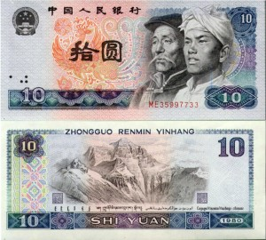10 юаней 1980