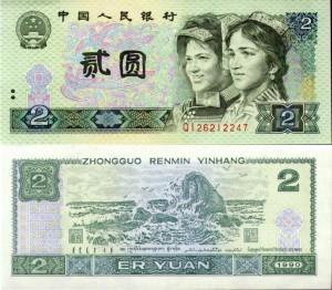 2 юаня 1980