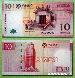 Банк Китая 10 патак 2008 г.