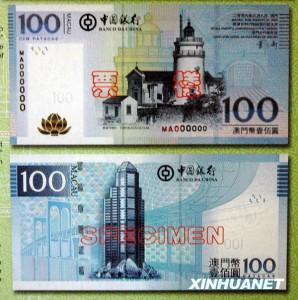Банк Китая 100 патак 2008