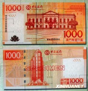 Банк Китая 1000 патак 2008