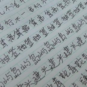 Секрет запоминания иероглиф / Магазета