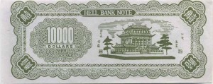 Деньги загробного банка
