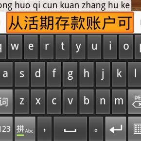 Обычный режим Google Pinyin