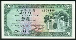 Заморский Банк 5 патак 1981