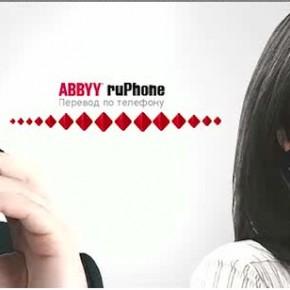 Abbyy Ruphone со скидкой от Магазеты