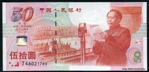 юбилейные 50 юаней 1999